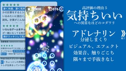 脳トレHAMARU 計算ゲームで脳トレ勉強アプリのおすすめ画像7
