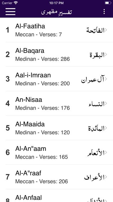 Tafseer e Mazhari -Quran -Urdu screenshot #2