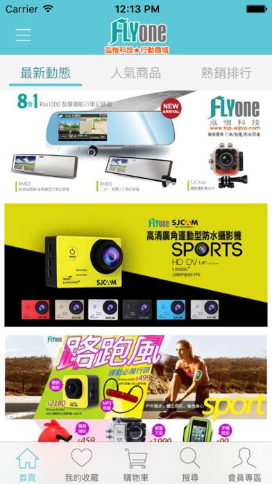 FLYone泓愷科技/行車導航 screenshot one