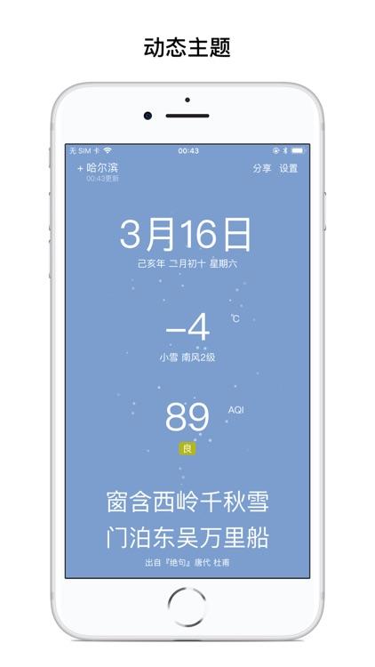 诗雨 screenshot-6