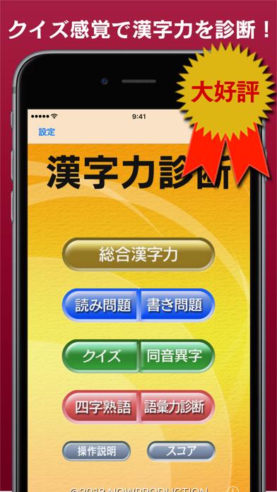 漢字力診断のおすすめ画像1