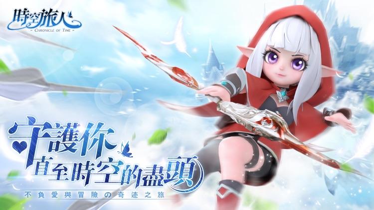 時空旅人 screenshot-0