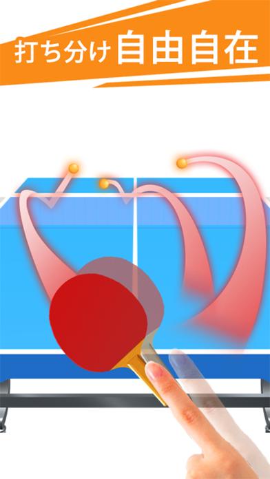 卓球3Dのおすすめ画像2