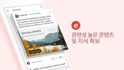 G Suite용 Google+ for Windows