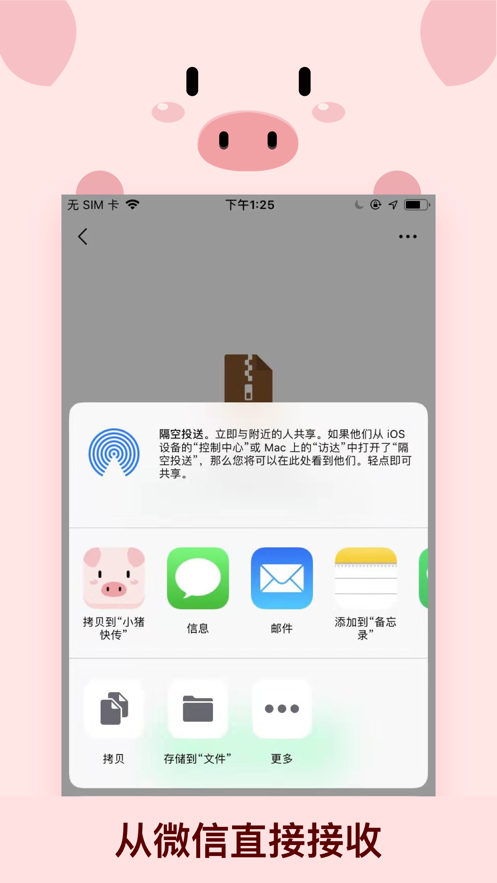 小猪快传 App 截图