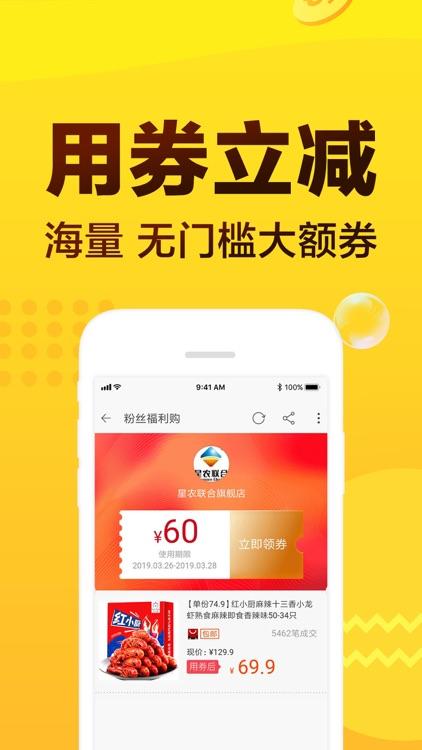 花生优惠券-领淘宝优惠券的省钱app