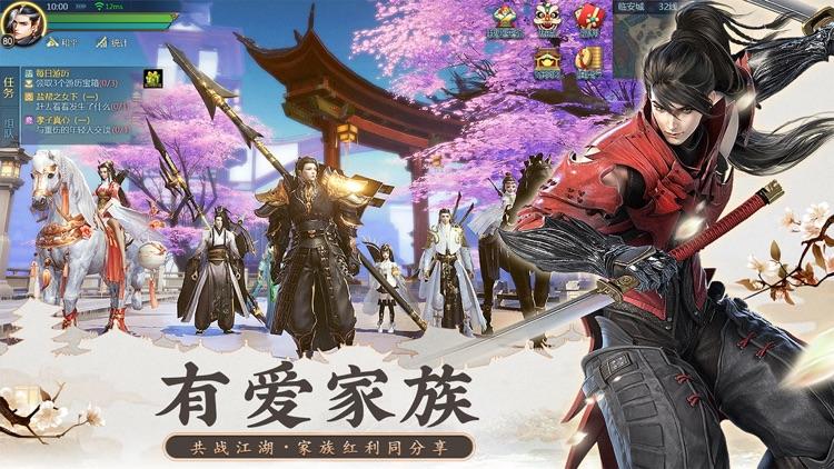 剑侠世界2-新马版 screenshot-7