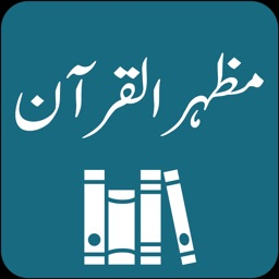 Mazhar ul Quran by Mazharullah