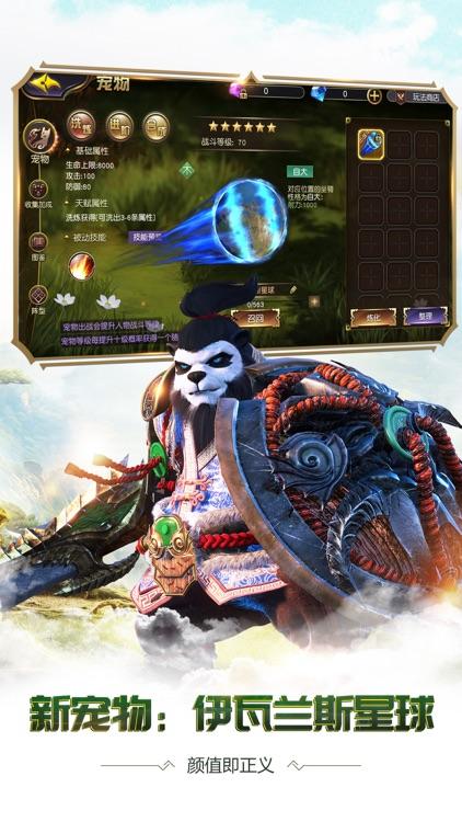 太极熊猫3:猎龙 screenshot-3