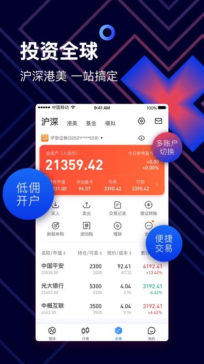雪球-股票证券基金炒股开户 screenshot-5