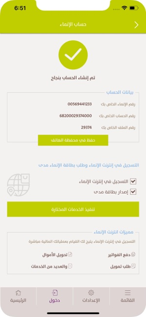Alinma Acc فتح حساب الإنماء On The App Store