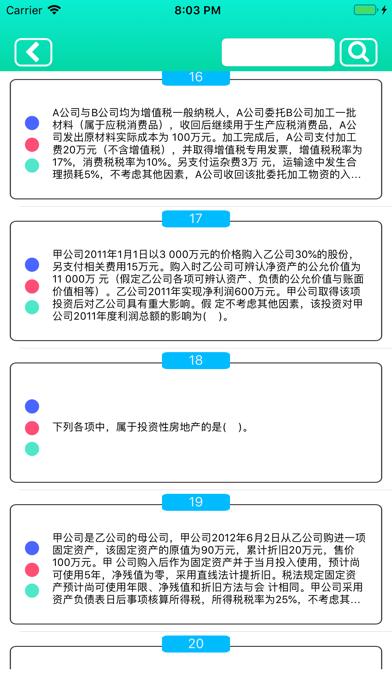 会计职称考试精选题库 screenshot 3