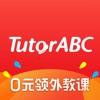 TutorABC英语外教—让口语更地道