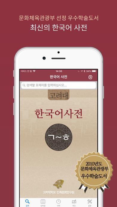고려대 한국어사전 2012のおすすめ画像1