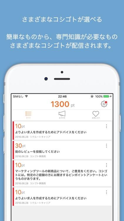 コシゴト screenshot-1