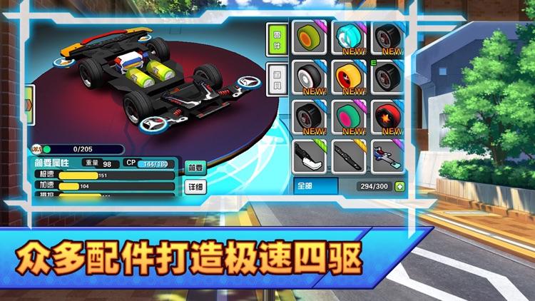 口袋四驱:复兴 screenshot-4