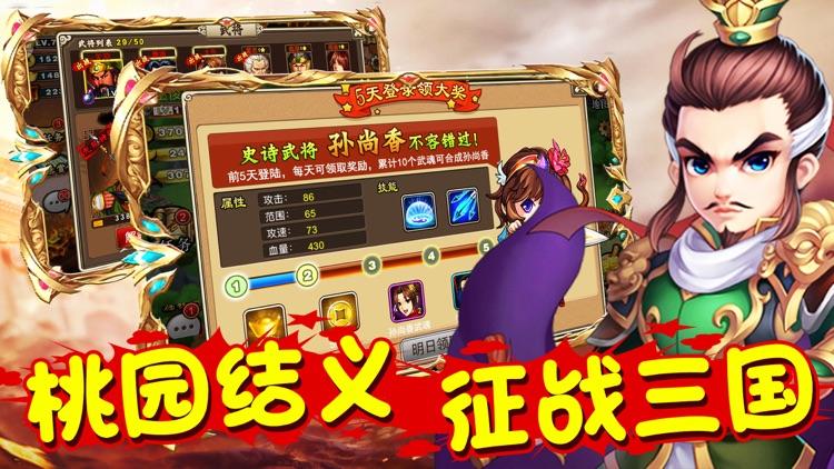 塔防三国志:三国游戏 休闲单机手游