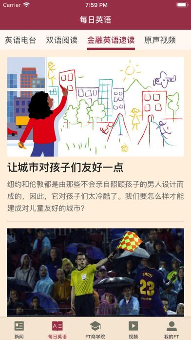 Screenshot #3 pour FT中文网 - 财经新闻与评论
