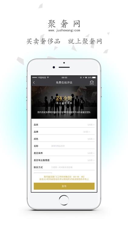 聚奢网-二手闲置奢侈品交易平台 screenshot-4