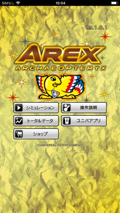 アレックス(2018) screenshot1