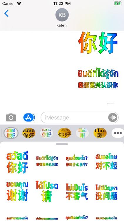 Thai Chinese screenshot-4