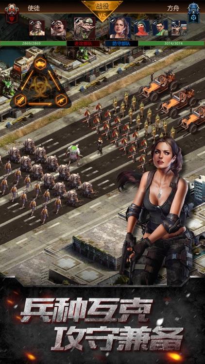 末日少将-守望末日生存,黎明的危机 screenshot-3