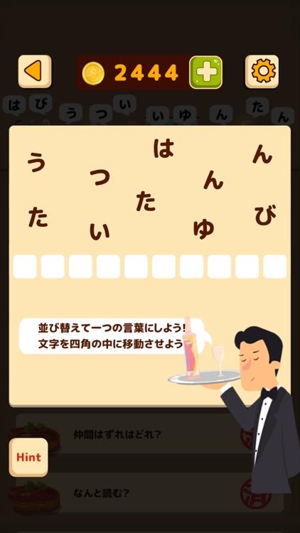 絶品!謎解きレストラン screenshot-3