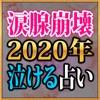涙腺崩壊【2020年泣ける占い】