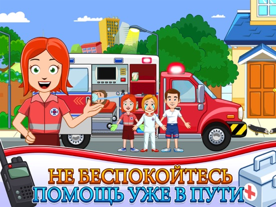 My Town : Fire station Rescue для iPad