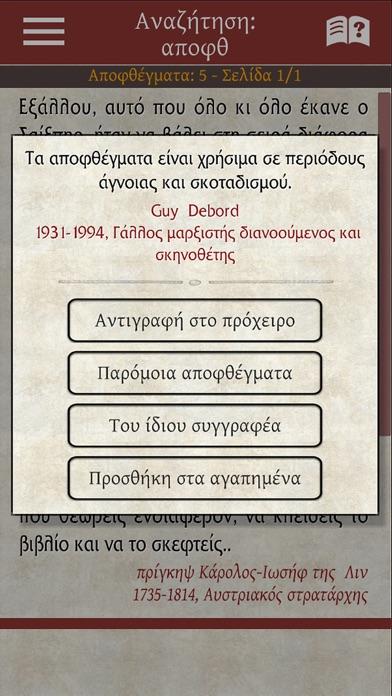 Τάδε Έφη Ν app image