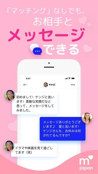 Match Japan 世界最大級の恋愛・結婚マッチングアプ ScreenShot2