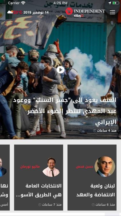 اندبندنت عربية screenshot-6
