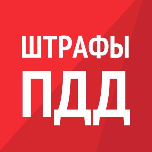 Авто Штрафы ПДД 2013