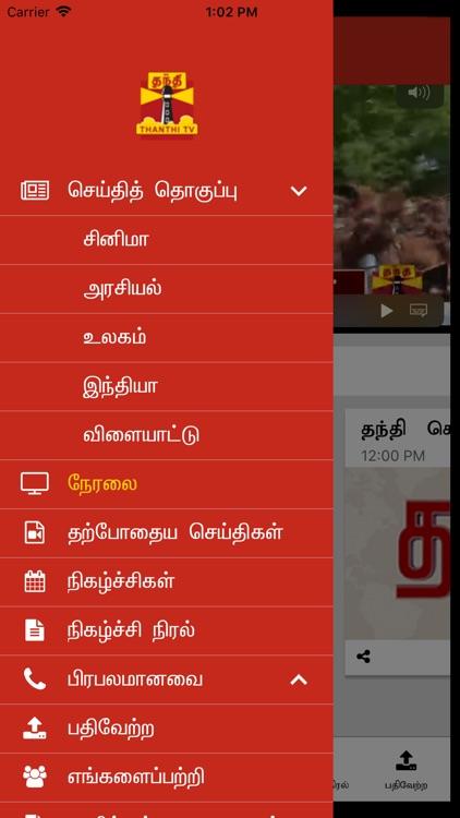 Thanthi TV screenshot-3