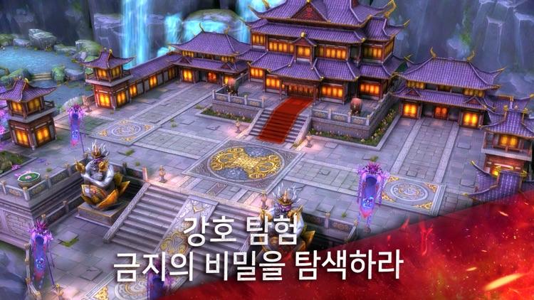 구음진경 screenshot-3