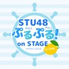 STU48  ぷるぷる! on STAGE - 新作・人気アプリ iPhone