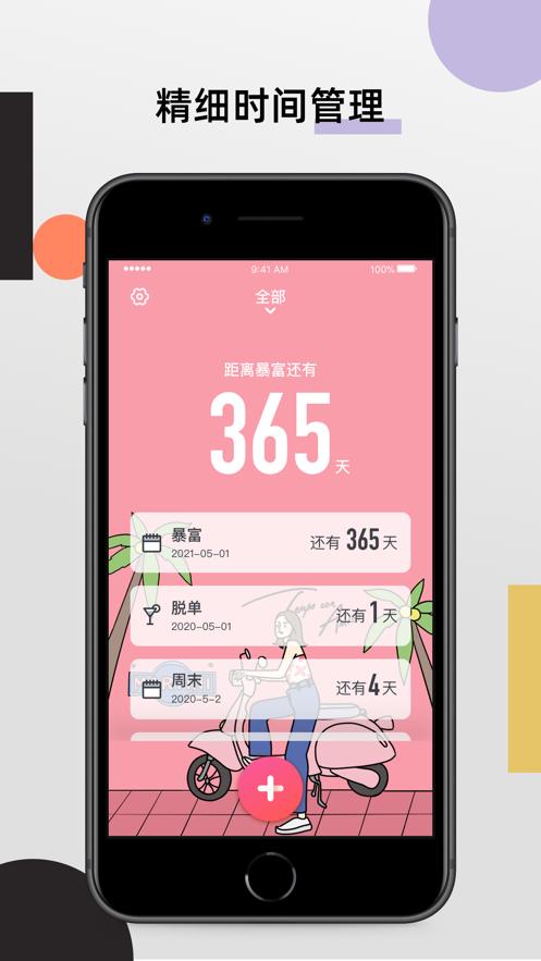 时间规划管家-倒计时与提醒事项 App 截图