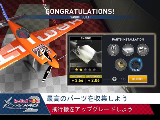 Red Bull Air Race 2のおすすめ画像4