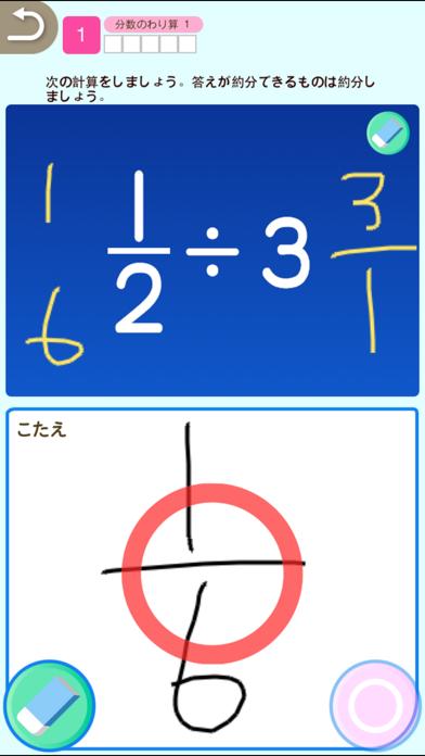 小学5年生算数:けいさん ゆびドリル(計算学習アプリ)のおすすめ画像2
