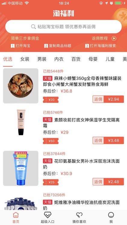 淘福利-返利网购优惠券省钱购物app