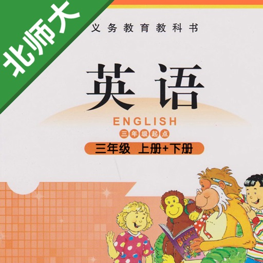 小学英语三年级上下册北师大版 -三起点