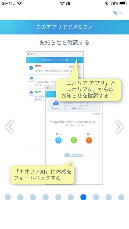 エオリア アプリ screenshot-6