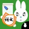 Write Chinese:1st Grade B