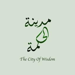 مدينة الحكمة