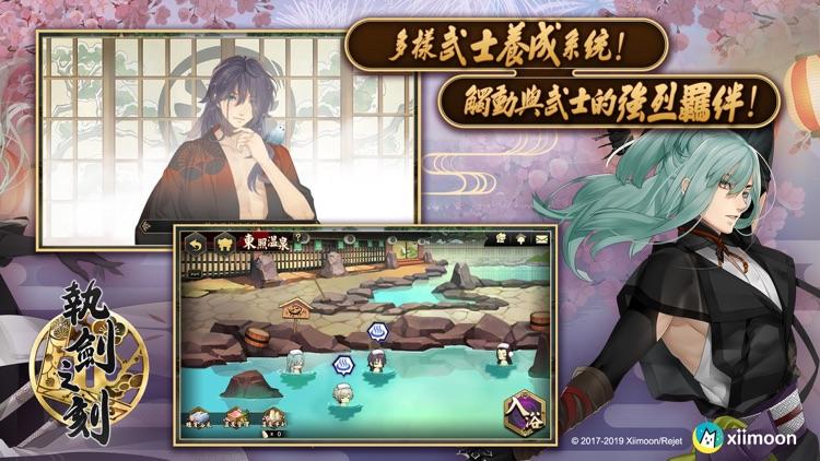 執劍之刻 screenshot-2
