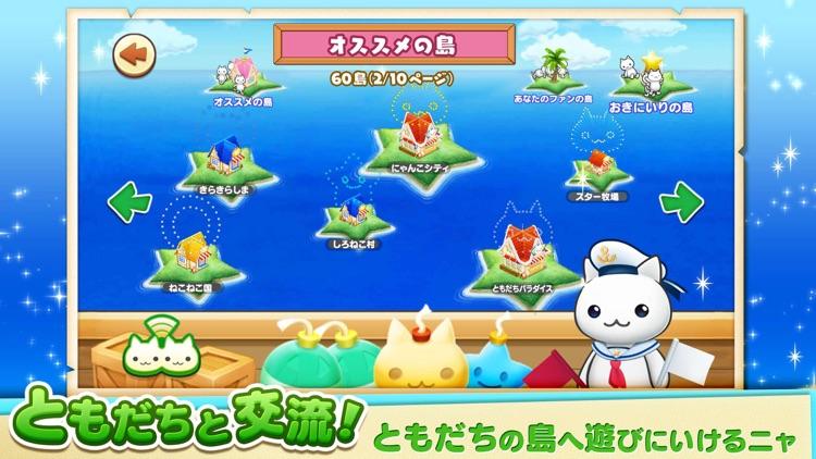 ほしの島のにゃんこ screenshot-4