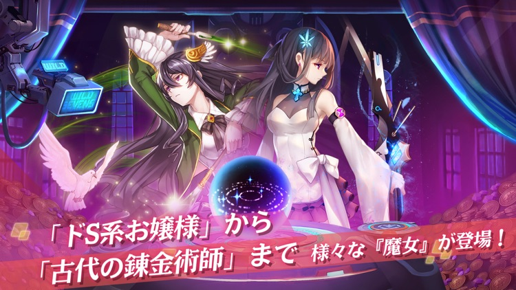 Witch's Weapon-魔女兵器- screenshot-5