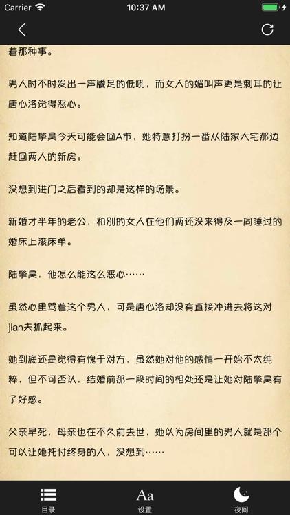 58阅读-海量小说阅读软件 screenshot-4