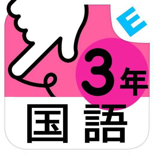 小学3年生国語 言葉と文:ゆびドリル(国語学習アプリ)