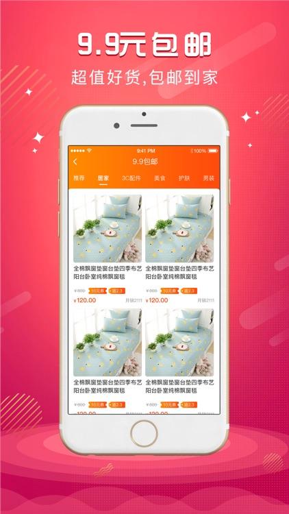 星选汇-购物优惠券返利app screenshot-3